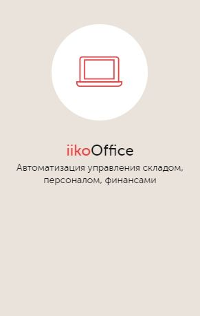 iiko office